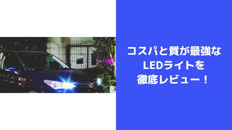 コスパ最強LEDライトレビュー