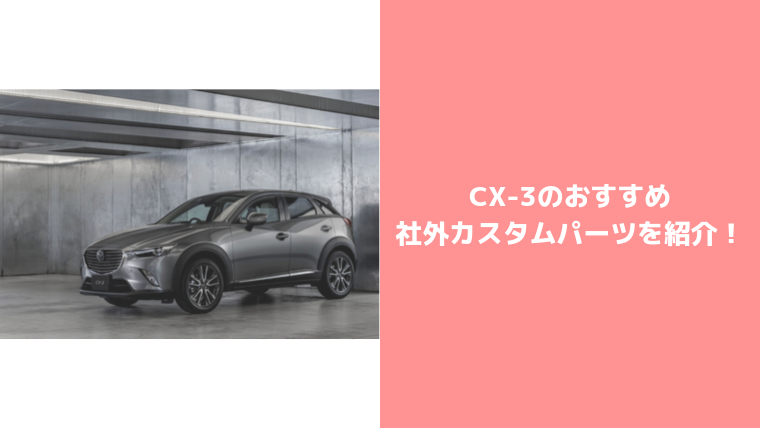 CX-3おすすめ社外カスタムパーツ紹介