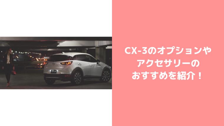 CX-3おすすめオプション・アクセサリー紹介