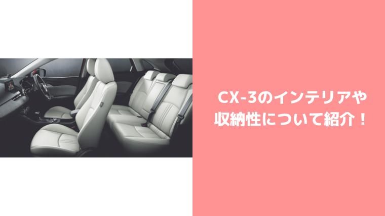 CX-3のインテリア紹介