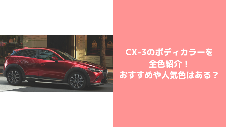 CX-3ボディカラー全色紹介