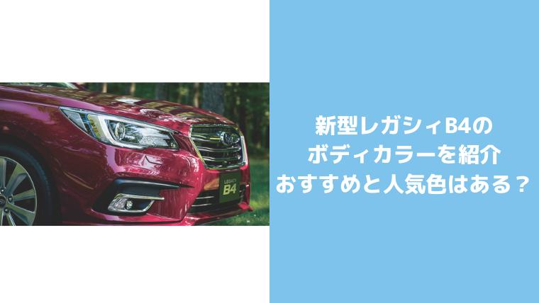 レガシィB4ボディカラー全色紹介