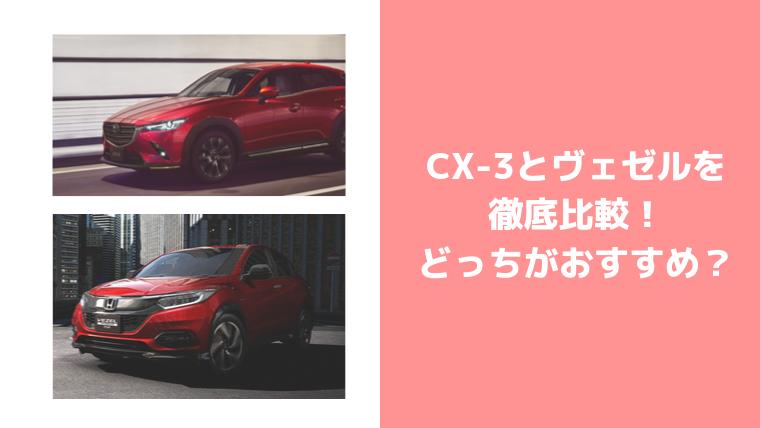 CX-3とヴェゼル比較