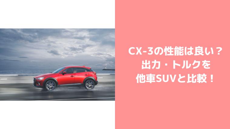 CX-3の馬力・トルク紹介