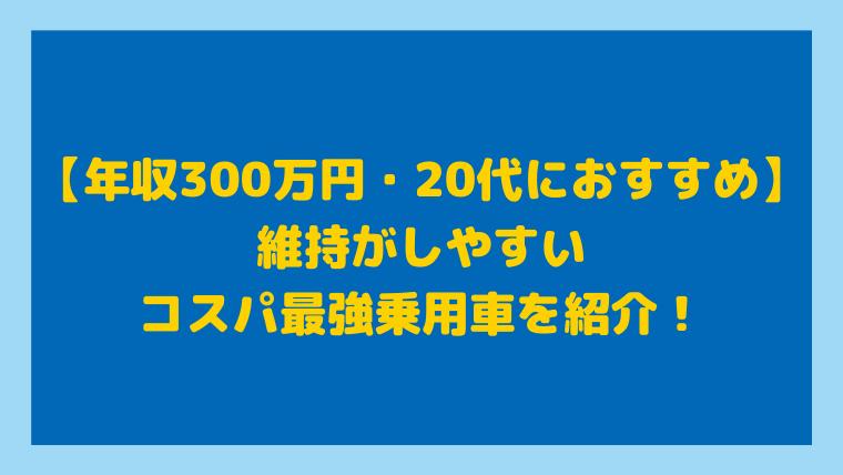 年収300万円・20代におすすめな国産乗用車を紹介