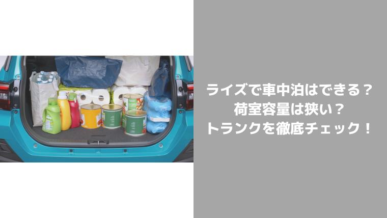 ライズの荷室や収納、車中泊について