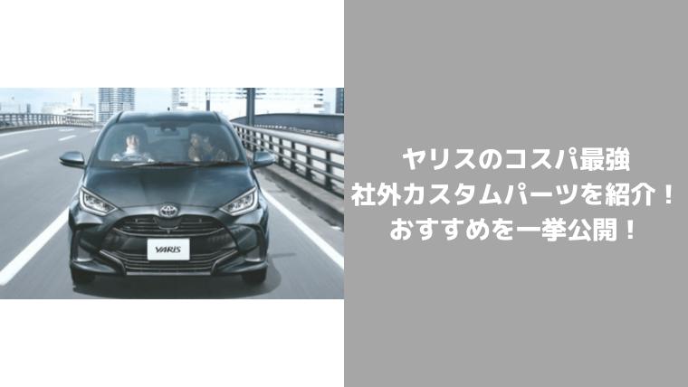 ヤリス社外カスタムパーツ紹介