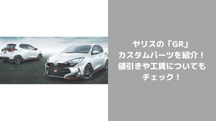 ヤリスGRカスタムパーツ紹介