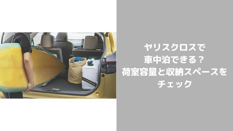 ヤリスクロス荷室容量・収納・車中泊について紹介
