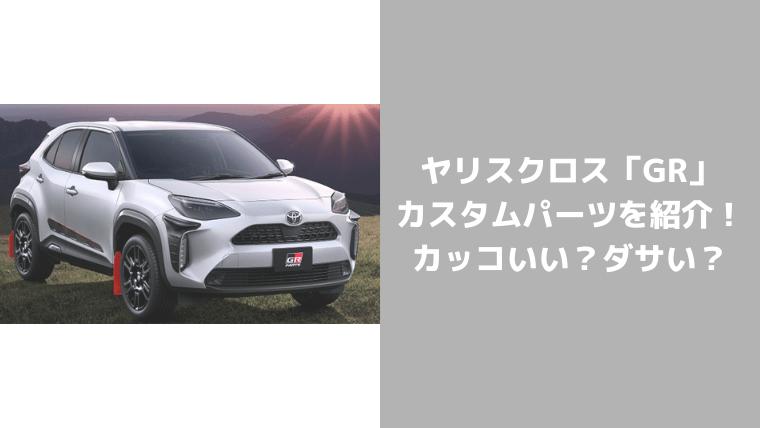 ヤリスクロスGRカスタムパーツ紹介