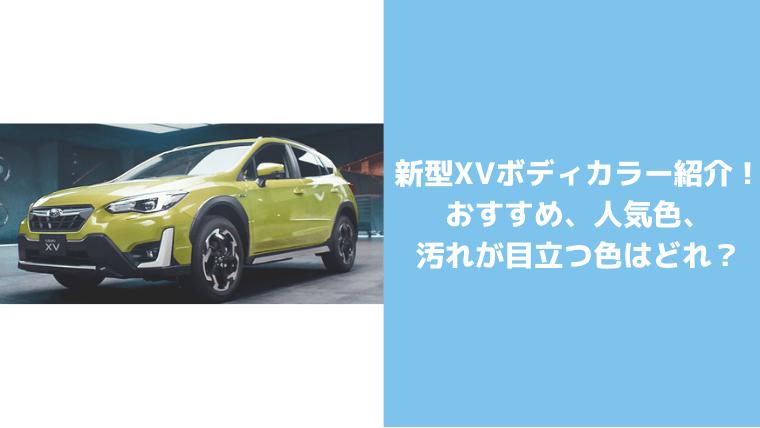 XVのボディカラー全色紹介
