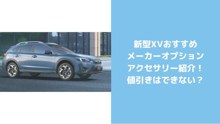 XVメーカーオプション・アクセサリー紹介