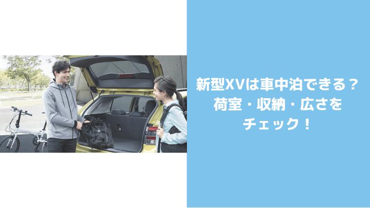 XVの収納・荷室・車中泊について