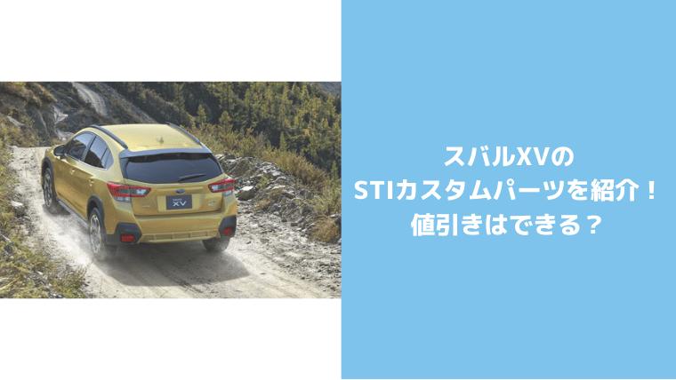 XVのSTIカスタムパーツ紹介