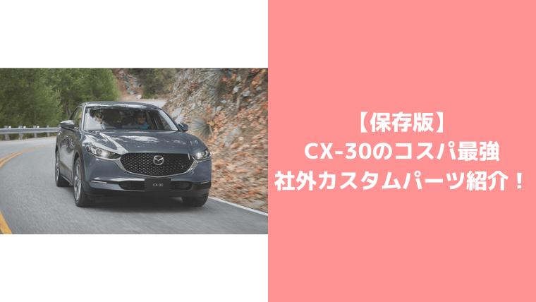 CX-30社外カスタムパーツ紹介