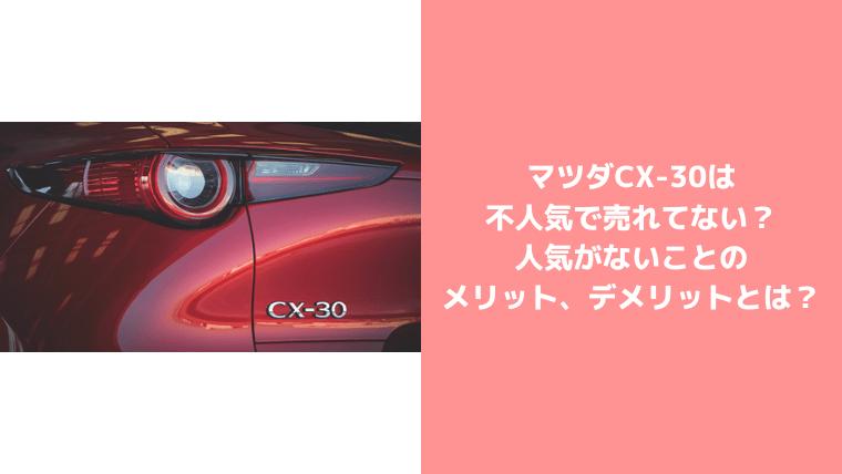CX-30は不人気で売れていない?