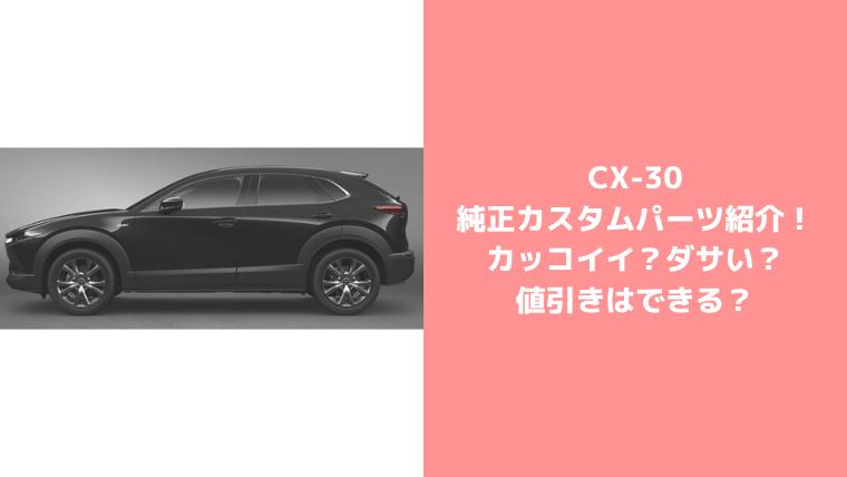 CX-30純正カスタムパーツ紹介