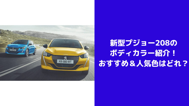 プジョー208ボディカラー紹介