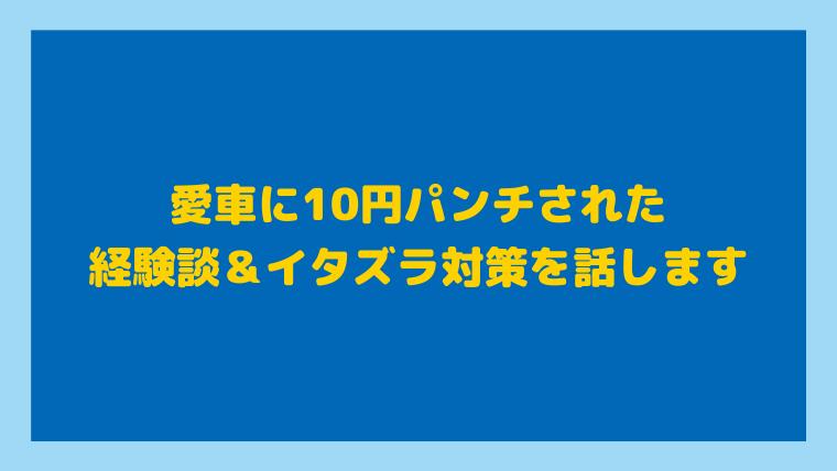 愛車に10円パンチされた経験談&イタズラ対策紹介