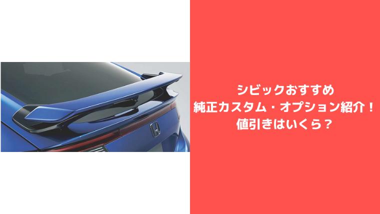 シビックおすすめ純正カスタム・オプション紹介
